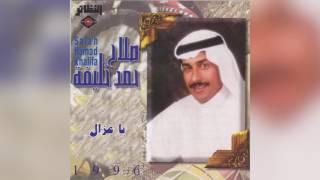 اغاني حصرية Ya Ghazal صلاح حمد خليفة - يا غزال تحميل MP3