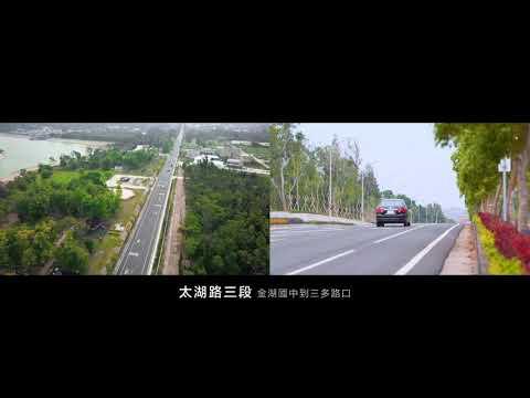 改善交通道路 關心縣民用路安全