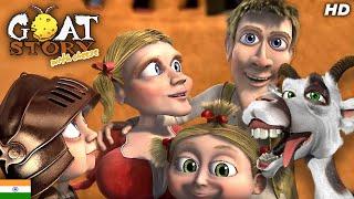 बकरी की कहानी 2 - Goat story - full movie in Hindi   Animation Family Cartoon  हिंदी में पूरी फिल्म