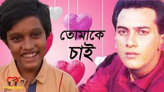 Mp3 Chai Shudhu Chai Tomake Chai Mp3 Song Download Pagalworld