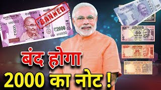 2000 रुपये का नोट होगा बंद | 2000 Rupees note Ban, RBI plan to ban 2000 rs note | New print 200 note