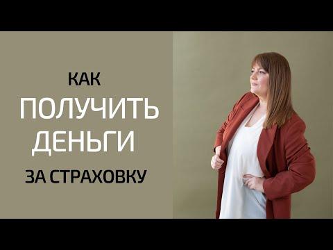 Страхование жизни, несчастные случаи и потеря работоспособности. | Нина Поляничева