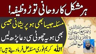 Har Muskil Ka Rohani Tor Wazifa | Yeh Choti Si Dua Parhen | Har Masla Fori Hal Hojaye