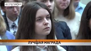 Старшеклассникам школы № 42 г. Петропавловска-Камчатско...
