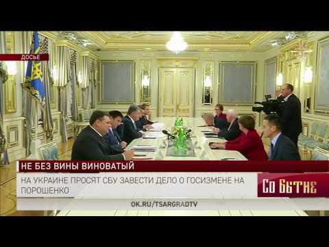 На Украине просят СБУ завести дело о госизмене на Порошенко