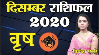 VRISH Rashi - TAURUS| Predictions for DECEMBER - 2020 Rashifal | Monthly Horoscope | Priyanka Astro - Download this Video in MP3, M4A, WEBM, MP4, 3GP