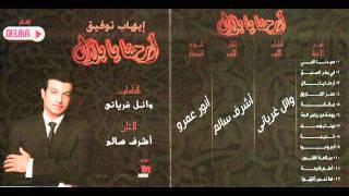 اغاني حصرية ايهاب توفيق 2011 يا نساء المسلمين تحميل MP3