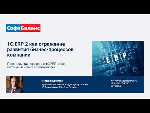 1С ERP 2 как отражение развития бизнес-процессов компании