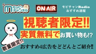 【速報】今週のおすすめベスト4!!これを見なきゃ始まらない!!