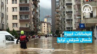 فيضانات كبيرة شمال شرقي تركيا