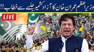 LIVE   PTI Jalsa & PM Imran Khan Speech In Azad Kashmir Jalsa   AJK Election Campaign