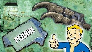 Перчатка когтя смерти и фарм редких схем - Fallout 76