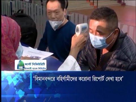 বিমানবন্দরে তাপমাত্রা মাপা ছাড়া আর কোনো পরীক্ষারই ব্যবস্থা নেই | ETV News