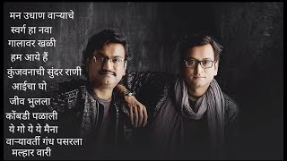 Ajay-Atul super hit Marathi songs|Ajay Atul Special Part 1|Classic|All time Favourite|Marathi Songs|