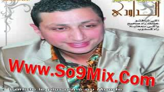 تحميل اغاني مجانا YouTube Daoudi 2010 L3ine Dam3a