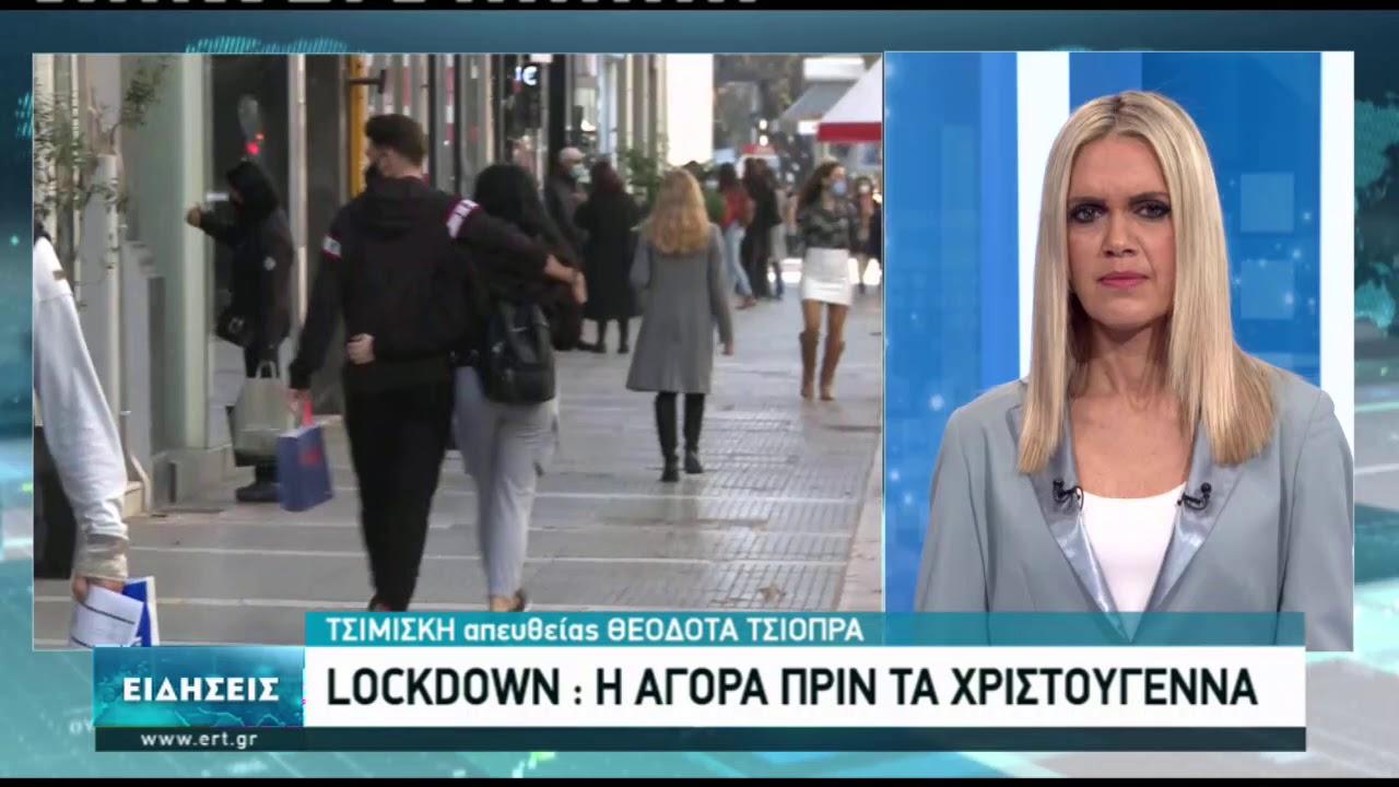 Η κίνηση στην αγορά της Θεσσαλονίκης | 23/12/2020 | ΕΡΤ