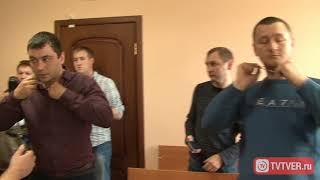 В Твери вынесен приговор по делу смоленских гаишников