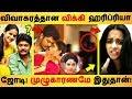 விவாகரத்தான விக்கி ஹரிப்ரியா ஜோடி! முழுகாரணமே இதுதான்! | Tamil Cinema News | Kollywood Latest