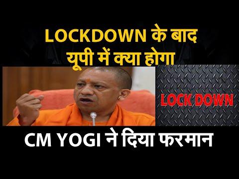 CM Yogi UP Lockdown: 15 अप्रैल से चरणबद्ध तरीके से खत्म हो सकता है LOCKDOWN