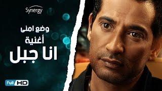 تحميل اغاني اغنية انا جبل من مسلسل وضع أمني للنجم عمرو سعد - غناء روبي - Wad3 Amny MP3