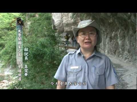 [行動解說員]太魯閣國家公園- 砂卡礑步道