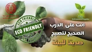 كيف تصبح صديقا للبيئة في ...