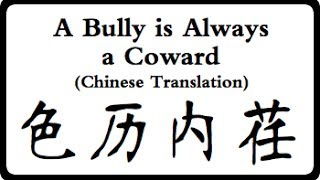 preview picture of video 'Threatened by a bully and a coward'