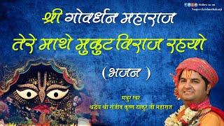 Mere Govardhan Maharaj || Shri Sanjeev Krishna Thakur Ji