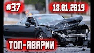Подборка ДТП #37   18.01.2018   Car crash  