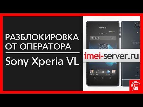 Видео-инструкция разблокировки Sony Xperia VL SOL21 от AU Japan