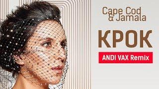 Jamala & Cape Cod   Крок (ANDI VAX REMIX)
