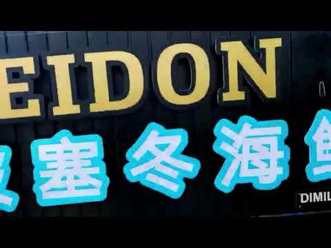 Poseidon Signage