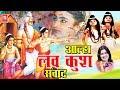 आल्हा लव कुश संवाद  |  Aalha Luv Kush Sanwad | Sanjo Baghel | Mahabharat Aalha | Rathore Cassette