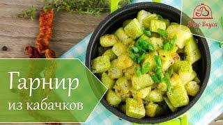 Легкий гарнир из кабачков - рецепт от Дело Вкуса
