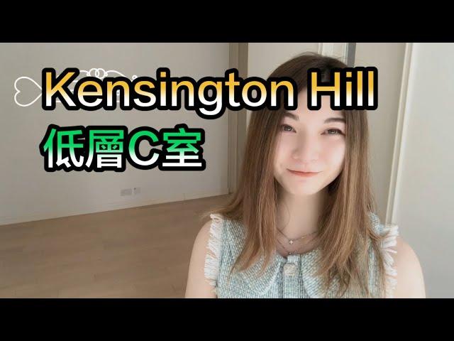 【#代理Candy推介】Kensington Hill低層C室
