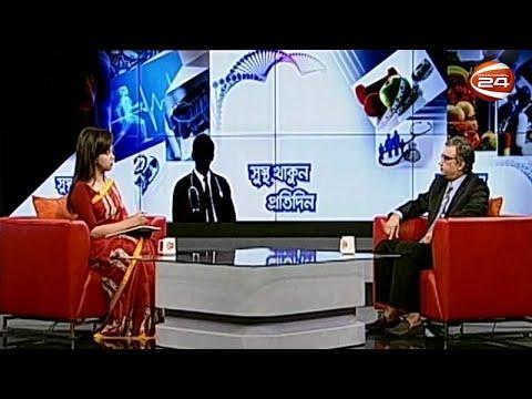 কোভিড-১৯: ভ্যাকসিন কি শেষ ভরসা? | সুস্থ থাকুন প্রতিদিন  | 16 January 2021