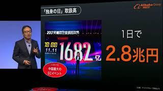 Softbank 孫正義 world 2018 AI 、Iot 講演 2日目宮内さん