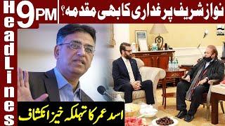 Double Trouble For Nawaz Sharif | Headlines & Bulletin 9 PM | 24 July 2021 | Express News | ID1V