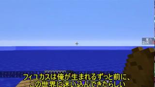 【minecraft】「ZODIAC」ゆっくり1人が異世界冒険へ part39「プラン・ゾディアック(前編)」