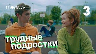 Трудные подростки   3 серия