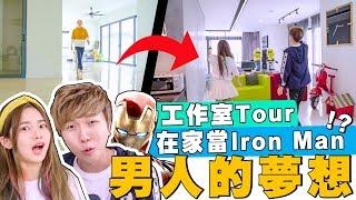 首度公開!超豪華工作室!? 在家當Iron Man!? 簡直是男人的夢想!! 超帥的智能裝置!! 【百萬工作室終於完工!】【House Tour / Office Tour】
