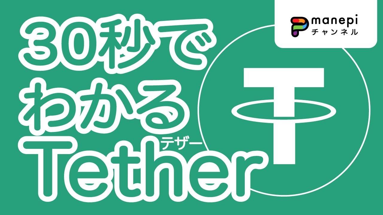 仮想通貨Tether(テザー)|USDTの3つの特徴と今後の将来性 #テザー #USDT