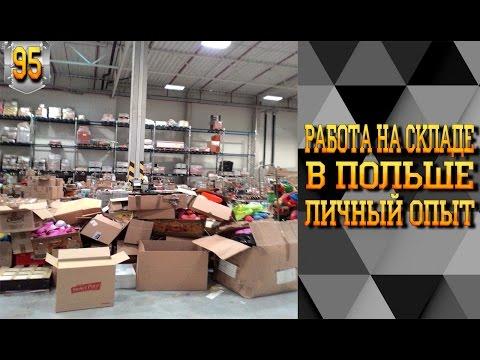 #95. Работа на складе в Польше.Личный опыт.