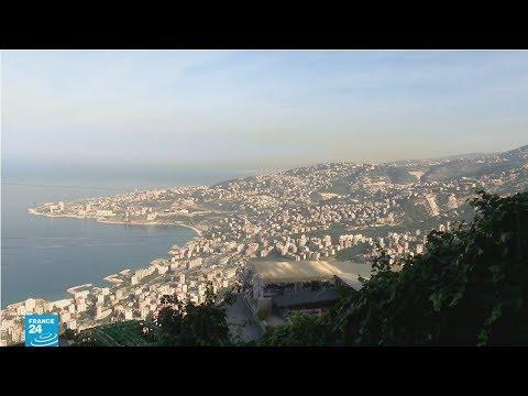 العرب اليوم - شاهد: مدينة جونية تحتل المرتبة الخامسة عربيًا من حيث التلوث بمادة