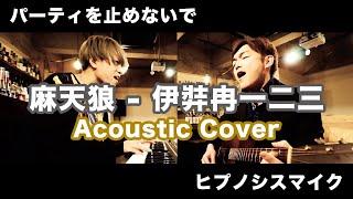 "Video thumbnail of ""【ヒプマイ】パーティーを止めないで / 伊弉冉一二三  covered by Lambsoars(ラムソア)  / hypnosismic - Shinjuku"""