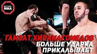 Гамзат Хирамагомедов - Больше ударка прикалывает
