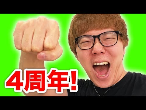 ヒカキンゲームズ4周年!そして今後のこと - YouTube