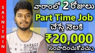 Earn 20k to 30K per Month working 3 days a week | Best Part Time Jobs to Earn Money |  Sai Nithin