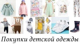 Покупки детской одежды для мальчика и девочки - HM, Aliexpress, Carters, Трия и др.
