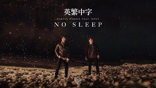 《夜空下與夢並行》Martin Garrix Feat. Bonn   No Sleep 英繁中字🎶